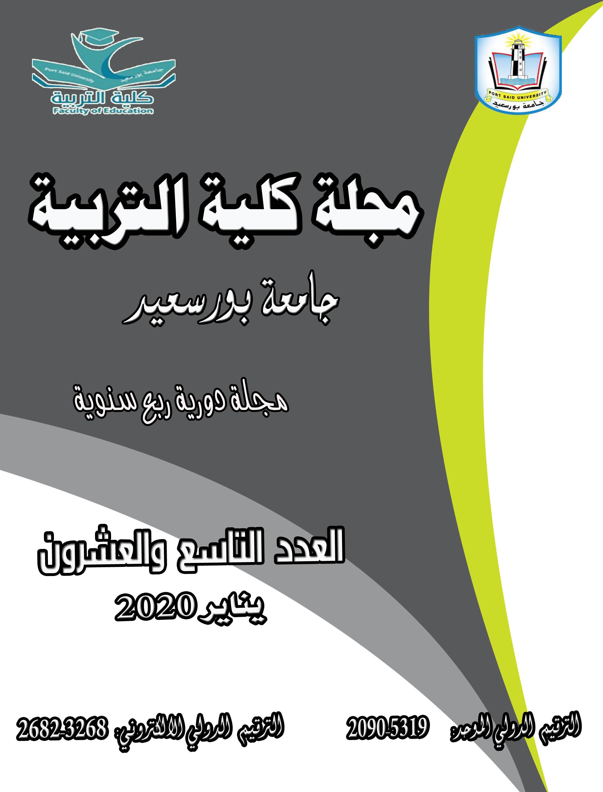 مجلة کلیة التربیة. بورسعید